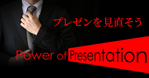 PowerPointデザインサービス
